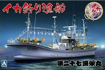 05030 1/64  SQUID FISHING BOAT