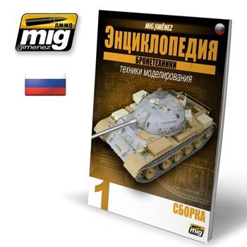 AMIG6190 ENCYCLOPEDIA OF ARMOUR VOL. 1 (Russian)