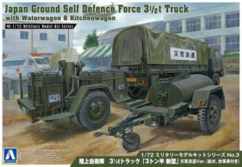 002353 1/72 JAPAN GROUND SELF DEFENSE FORCE 3 1/2T TRUCK WITH WATERWAGON&KITCHENWAGON