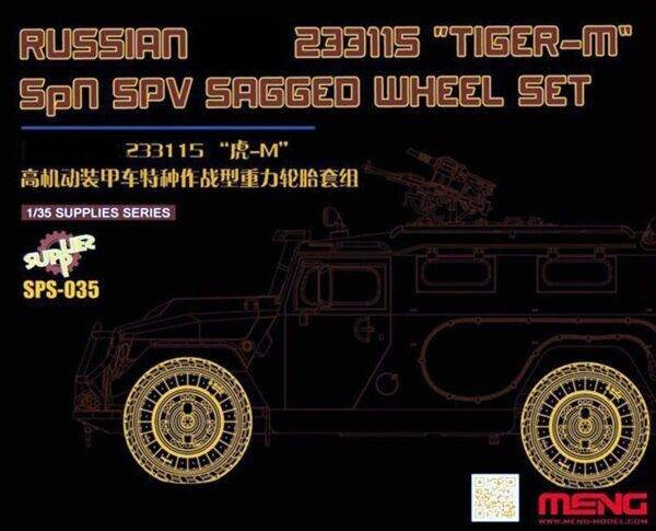 "SPS-035 1/35 Колёса для G@Z 233115 ""T!GER-M"" SPN SPV SAGGED WHEEL SET (RESIN)"