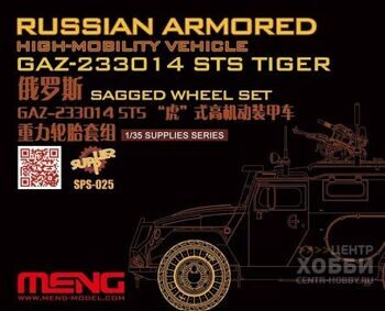 SPS-025 1/35 Russian Armored High-Mobility Vehicle GAZ-233014