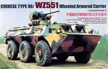 00328 Chinese Type 90/WZ551 Wheeled Armored Carrier