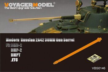VBS0146 Modern  Russian 2A42 30MM Gun Barrel  (BMP/BMD)