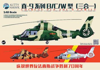KH 80109 1/48 Chinese PLA ZHI-9 Family