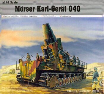 00101 Morser Karl-Gerat 040/041 (Later Version)