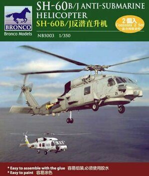 NB5003 1/350 S-60 B/J  Anti-submarine Helicopter (two set packing)