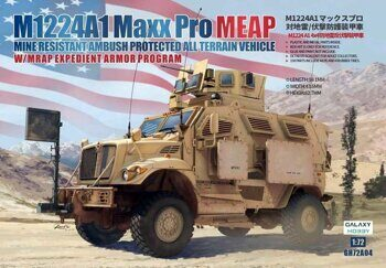GH72A04-D-S M1224A1 Maxx Pro MEAPW/MRAP (с экипажем)